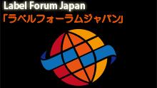 ラベル新聞 | labelshimbun.com | 日本国内唯一のラベル関連専門紙